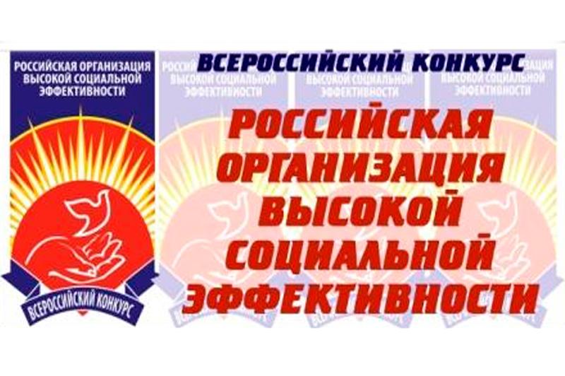 Итоги конкурса российская организация высокой социальной эффективности 2017